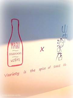 variety is the spice of SAKE life_d0163672_17232584.jpg