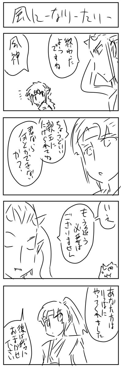 おとぎ造史・桃太郎 七十三話_f0128873_0183745.png