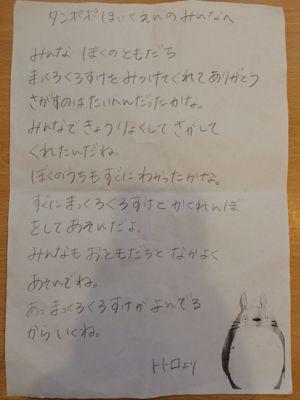 6月13日の給食。トトロからのお手紙、動物村、野菜の収穫♪_c0293682_19534991.jpg