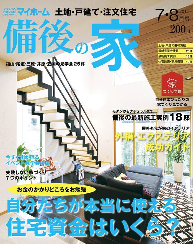 雑誌掲載_f0341886_18042314.jpg