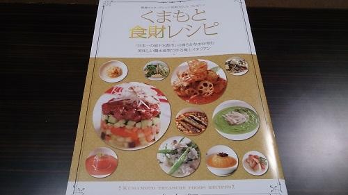 くまもと食財レシピより~スイカのシェル色シャーベット~_b0228113_13223283.jpg
