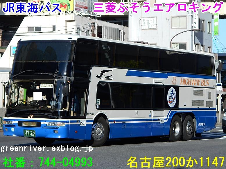 JR東海バス 1147_e0004218_2021587.jpg