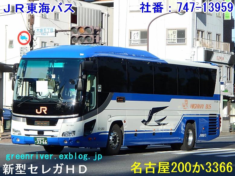 JR東海バス 3366_e0004218_2074449.jpg