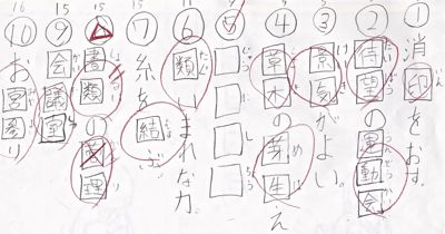 漢字_a0100923_1534752.jpg