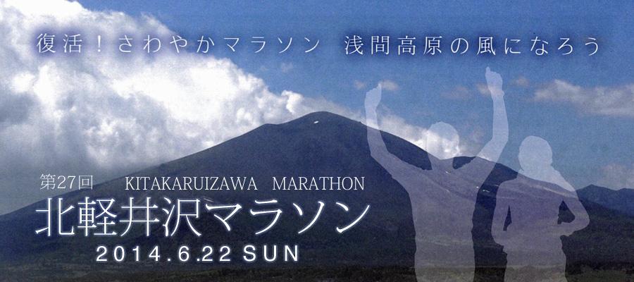 北軽井沢マラソン_b0174425_114552.jpg