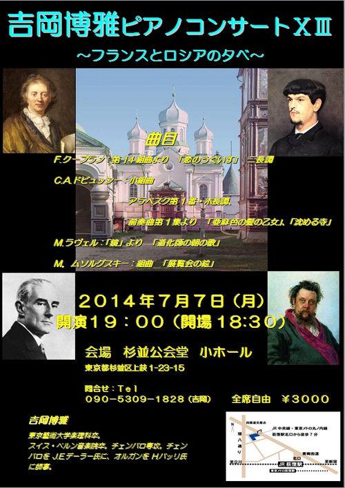 吉岡博雅ピアノコンサートXIII_e0064847_221372.jpg