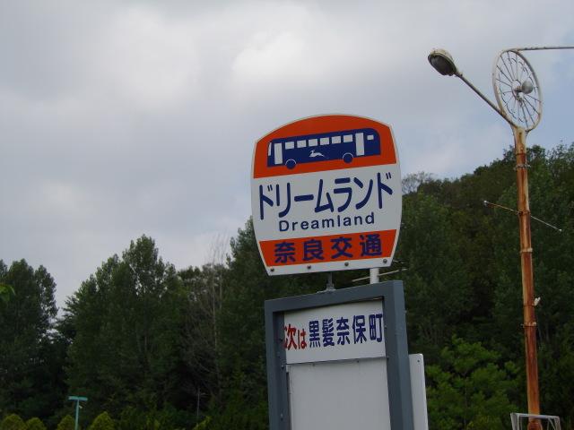 夢の国へのバス停_c0001670_22325369.jpg