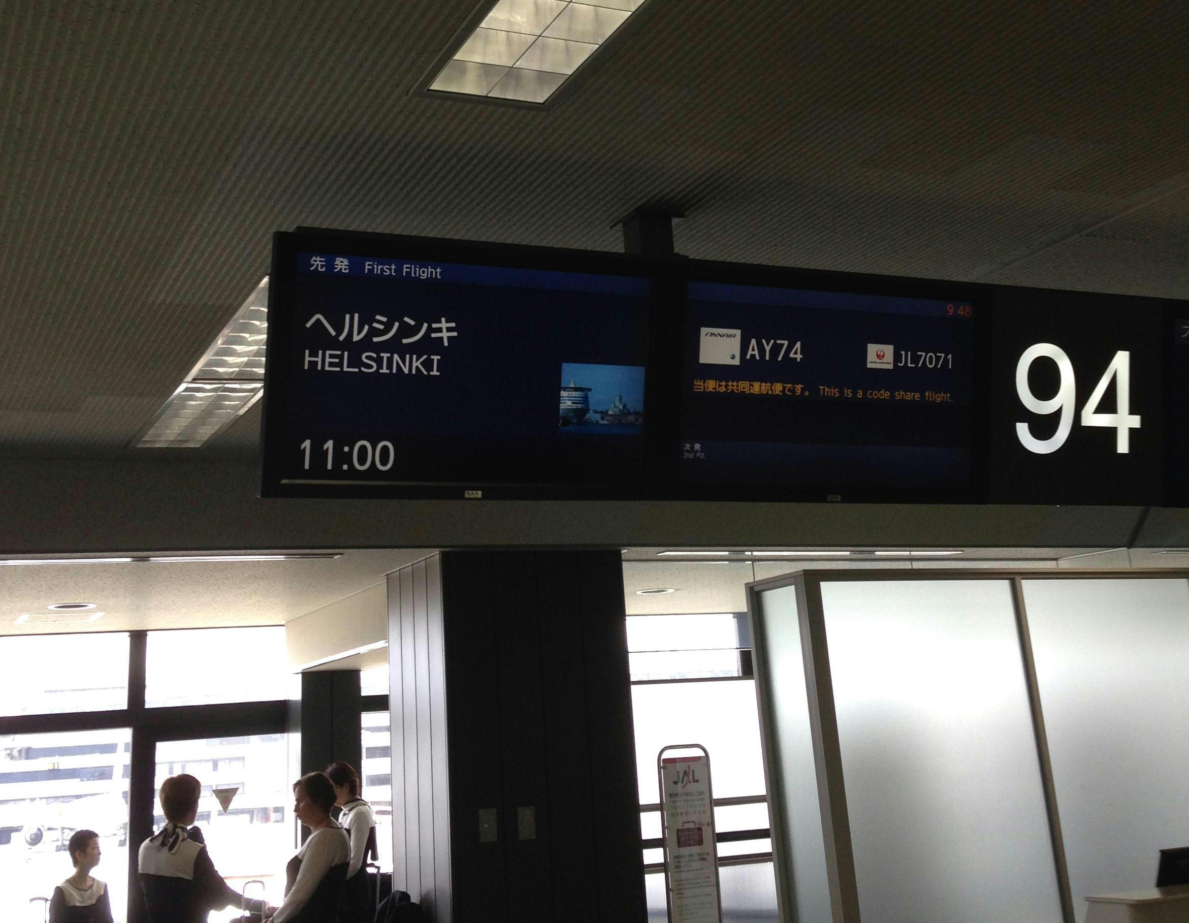 リトアニア旅行記 1日目 成田出発~リトアニア・ヴィリニュス到着 _a0152283_14374156.jpg