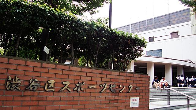 渋谷区スポーツセンター_f0322193_925530.jpg