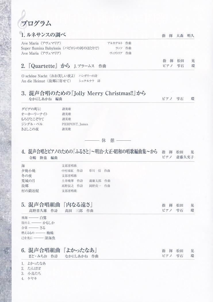 第51回定期演奏会_c0125004_10184490.jpg