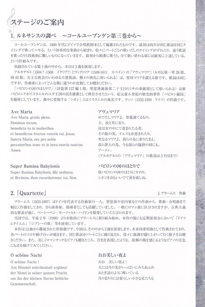 第51回定期演奏会_c0125004_10194614.jpg