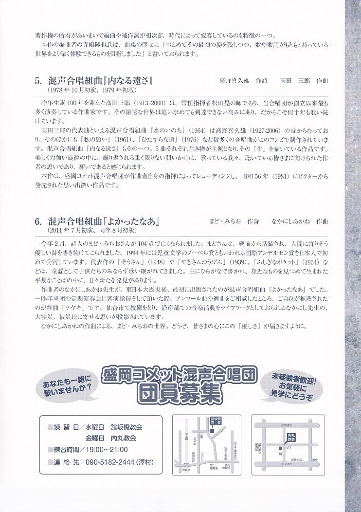 第51回定期演奏会_c0125004_10201521.jpg
