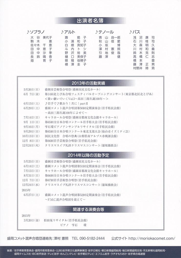 第51回定期演奏会_c0125004_10215225.jpg