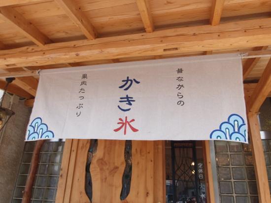 有機栽培の「抹茶」と 自家製「生キャラメルみるく」の「天然かき氷」で。_a0125419_21393142.jpg