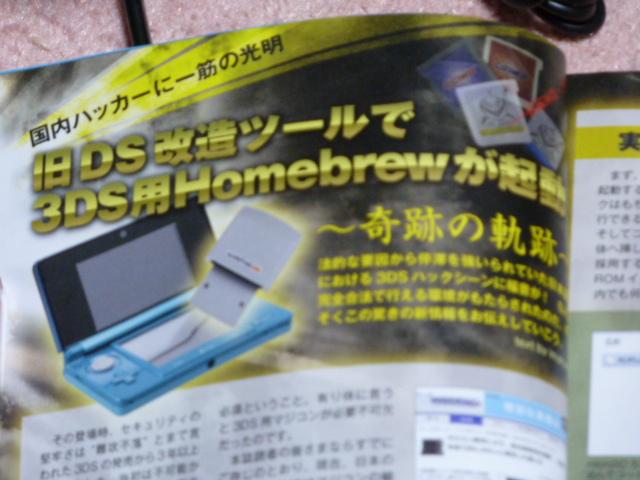 3DS ぷちはっく_c0323442_144213.jpg