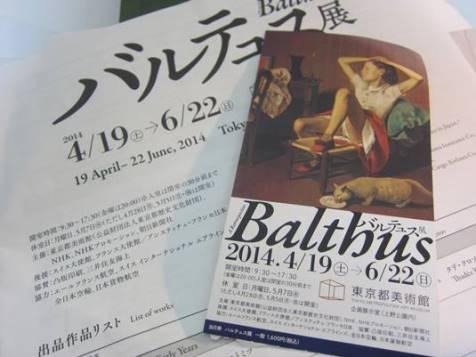 東京旅いろいろ_f0228652_2454560.jpg