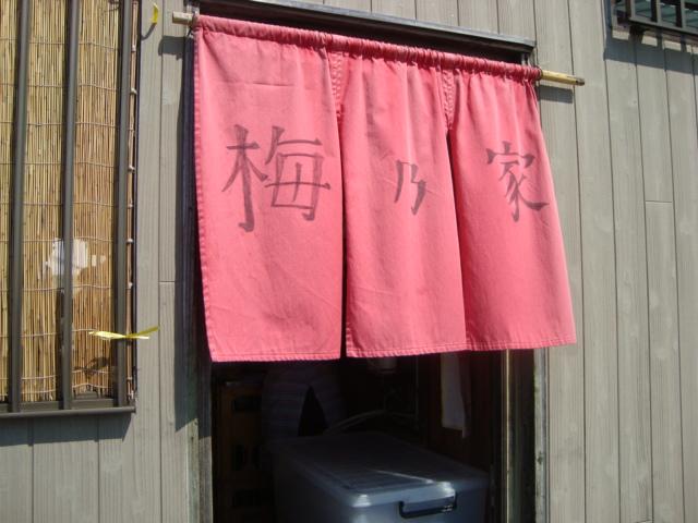 千葉・竹岡「竹岡ラーメン 梅乃家」へ行く。_f0232060_16104862.jpg