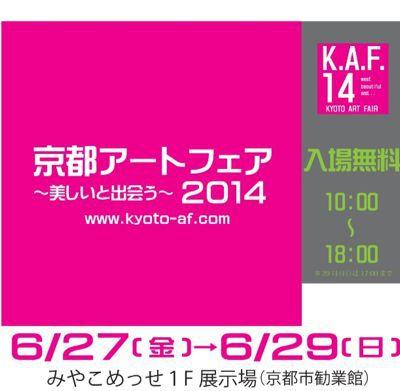 京都アートフェア2014_e0222766_23522650.jpg
