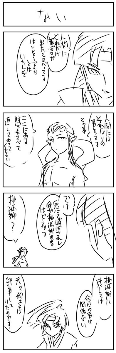 おとぎ造史・桃太郎 七十五話_f0128873_024958.png