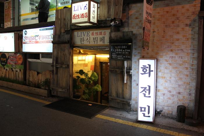 ソウルの狎鴎亭(アックジョン)で韓国料理ビュッフェ_a0223786_17294210.jpg