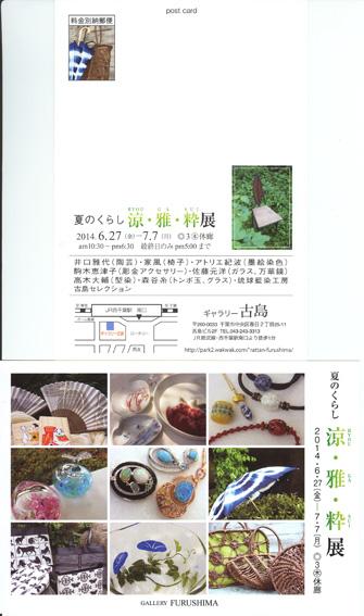 古島ギャラリー「夏の暮らし 涼・雅・粋」展_e0246300_21572453.jpg