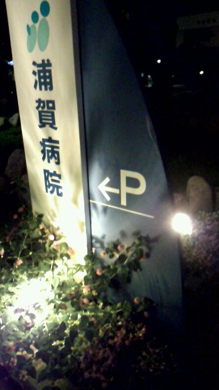 多職種連携ディスカッション in 浦賀病院様_d0092901_22485168.jpg