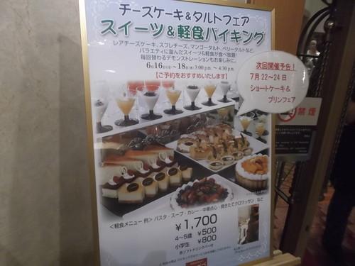 パレスホテル立川 イル・ペペ チーズケーキ&タルトフェア_f0076001_23244434.jpg
