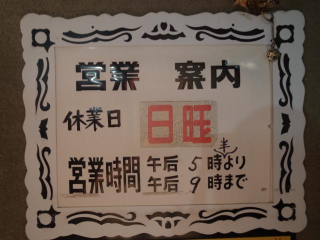 船五湯@岡山県倉敷市船倉町_f0197703_12123788.jpg