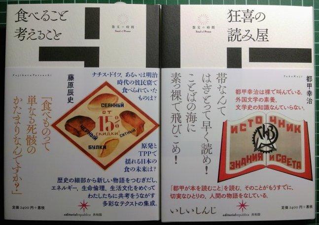 まもなく発売:共和国新刊第1弾2点同時発売!_a0018105_14461580.jpg