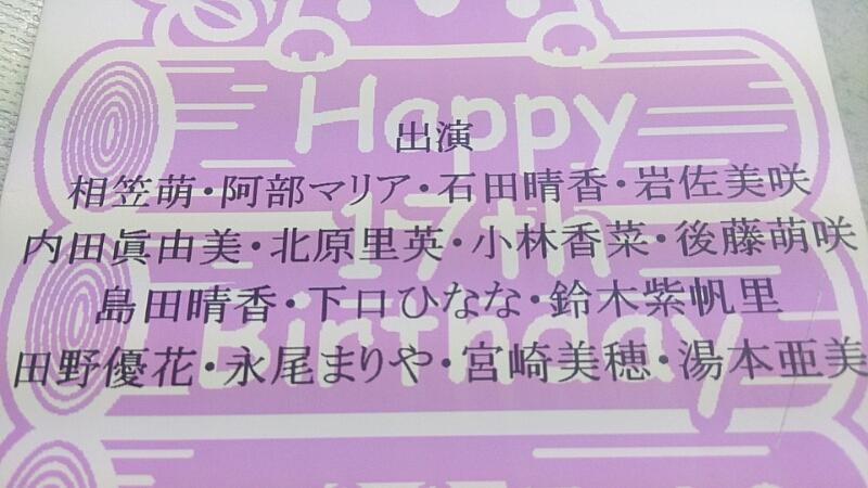 小嶋真子さんの生誕祭。_b0298605_239579.jpg