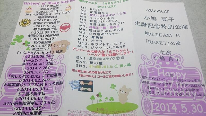 小嶋真子さんの生誕祭。_b0298605_2421636.jpg