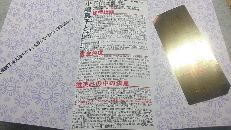小嶋真子さんの生誕祭。_b0298605_242306.jpg