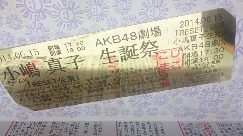 小嶋真子さんの生誕祭。_b0298605_2424559.jpg