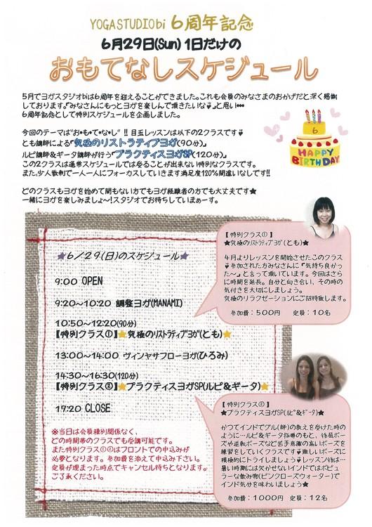 6周年記念★おもてなしスケジュール★_e0151409_11581188.jpg
