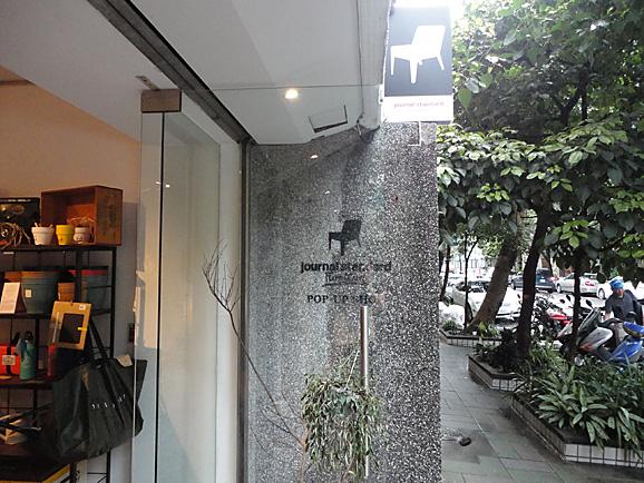 台湾 その12 Fujin Tree 355&微熱山丘_e0230011_17195922.jpg