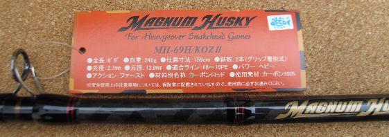 スミス マグナムハスキー MH‐69H/KOZⅡ_a0153216_17554025.jpg