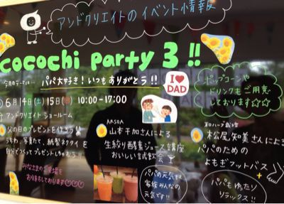 cocochi party3開催〜初マンダムズ!_a0126418_2119547.jpg