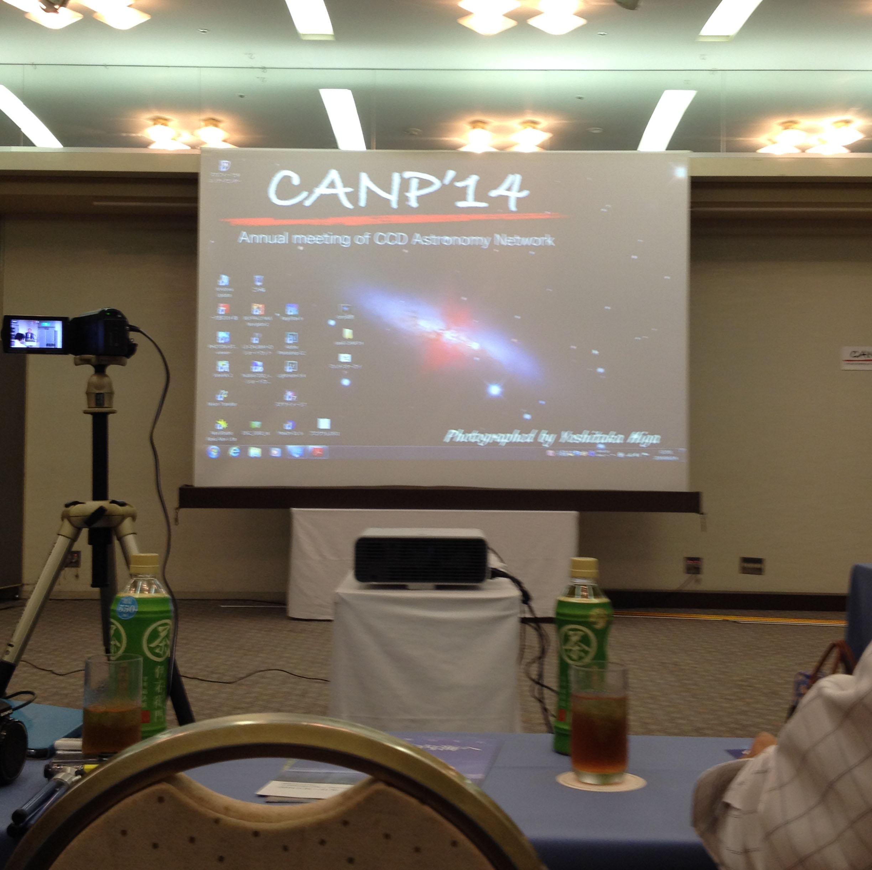 CANP2014に参加してまいりました。_c0061727_8453686.jpg