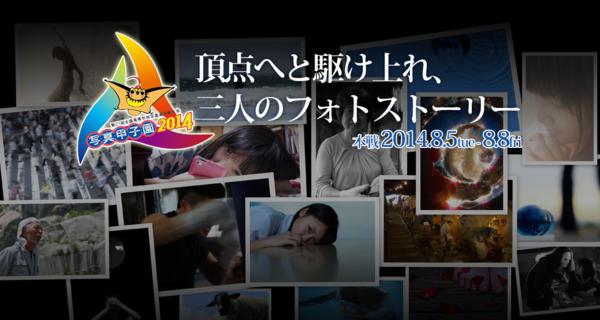 【写真甲子園2014】本戦出場校発表!!_b0187229_16271865.png