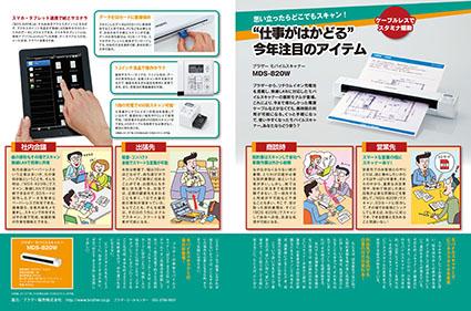 雑誌のお仕事/日経トレンディー様_f0165332_14134227.jpg