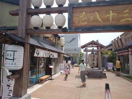 沼津港深海水族館のコンセプトをこの地域にも_c0010936_063470.jpg