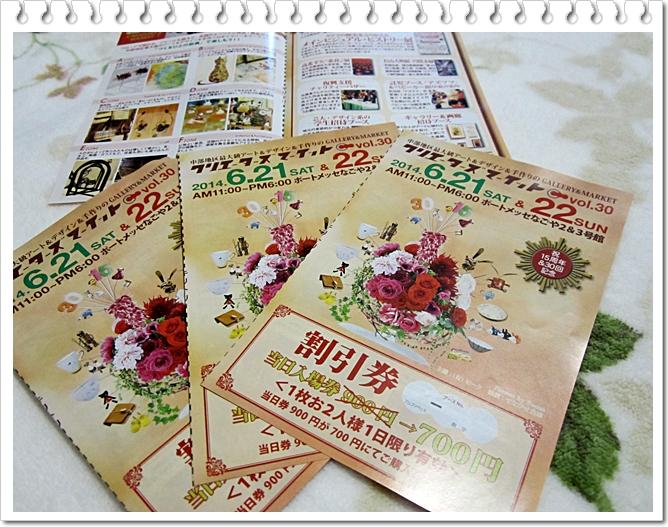「6月のイベント予定」_b0299839_21025935.jpg