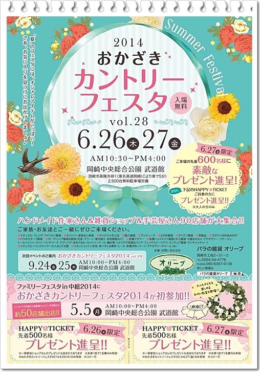 「6月のイベント予定」_b0299839_21031406.jpg