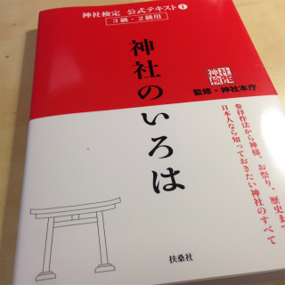神社検定_a0210340_20111356.jpg