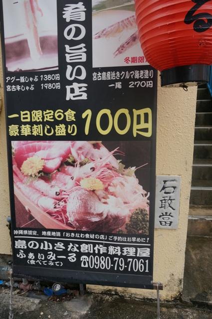 豪華刺盛りが100円_b0233441_16542573.jpg
