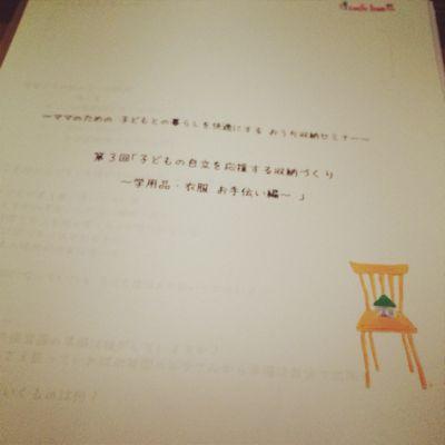 おうちセミナー第1期終了_e0303386_526742.jpg