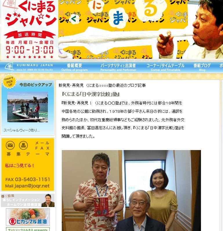 著者の冨田昌宏氏、文化放送「くにまるジャパン」に出演_d0027795_1446548.jpg