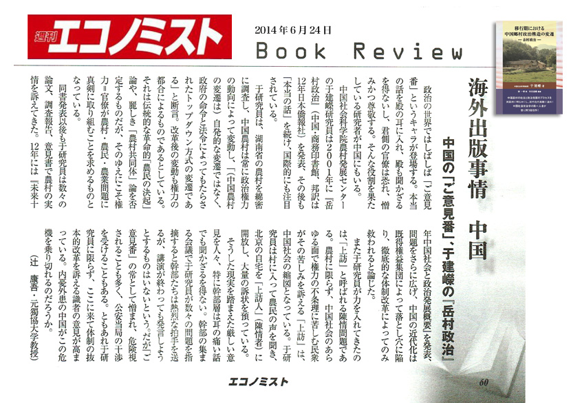 本日発売のエコノミストに于建嶸氏の学術書が書評されました。_d0027795_14541981.jpg