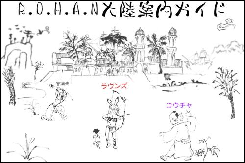 R.O.H.A.N大陸案内ガイド ~エイブラリ編~_d0114936_13235794.png