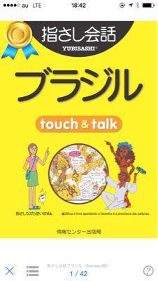 800円の指さし会話帳が100円だったので、勢いでブラジル(ポルトガル語)買った_c0060143_19575944.jpg
